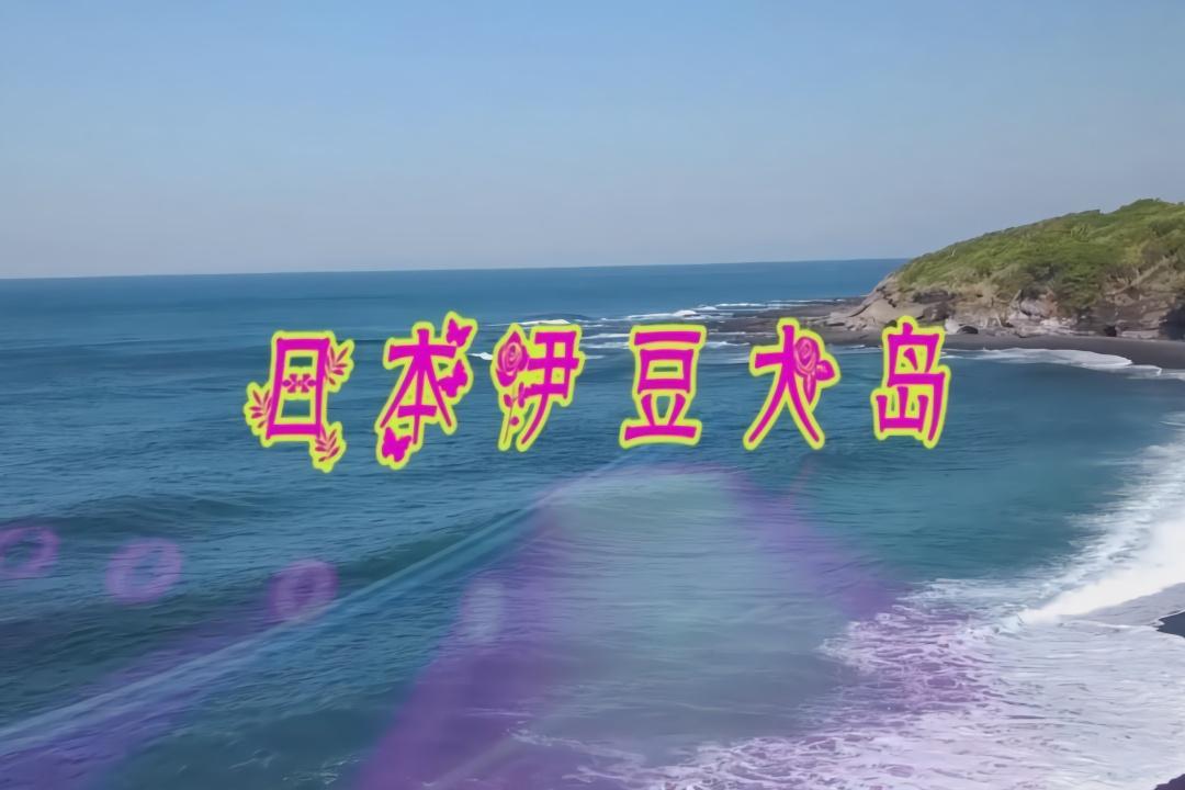 游日本——伊豆大岛,看美景