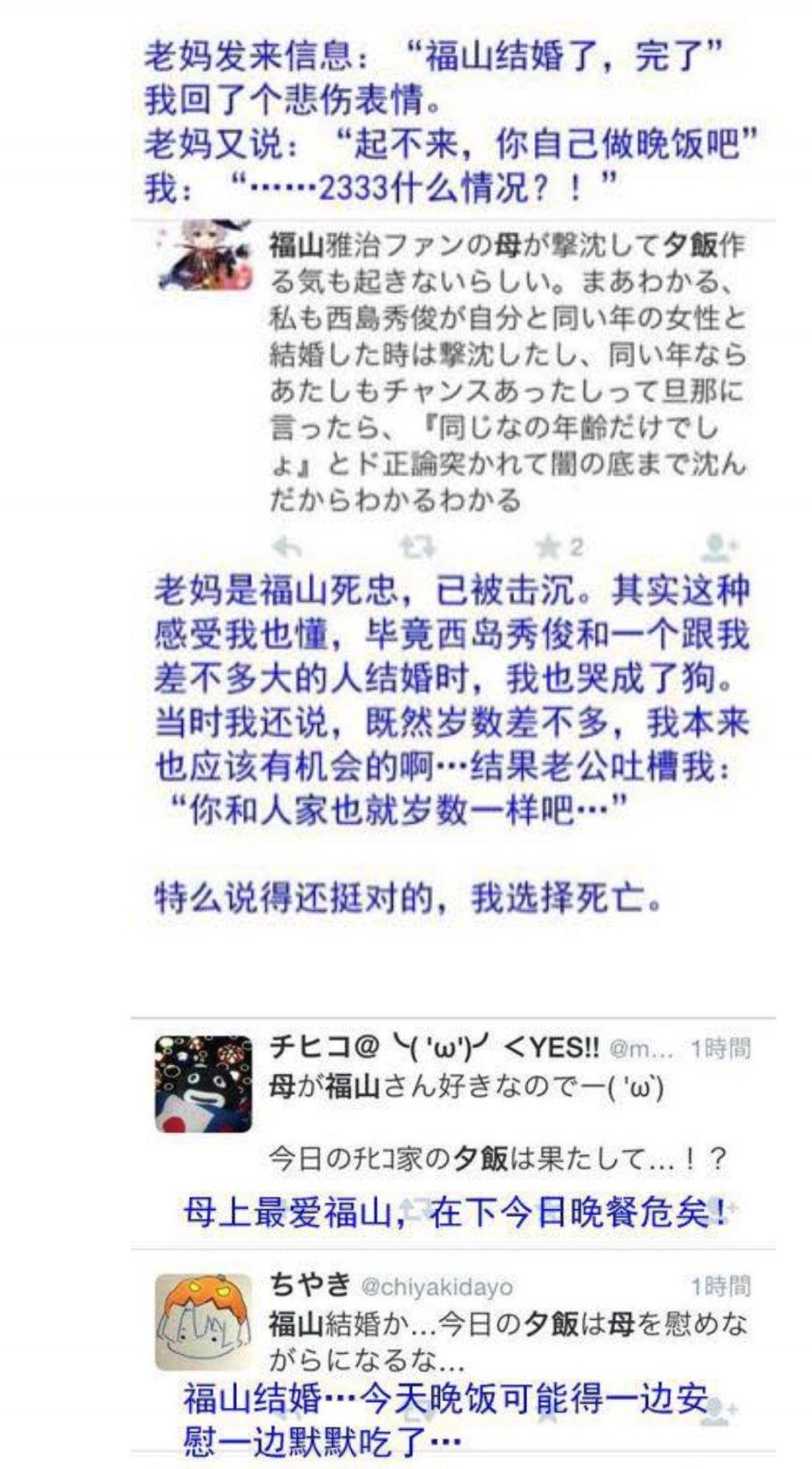 福山雅治被曝离婚 热点 热图7
