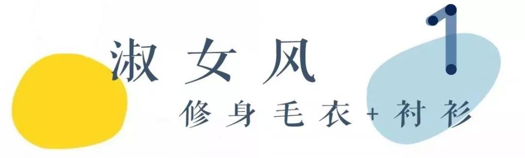 毛衣+衬衫,2019开春最佳CP!!