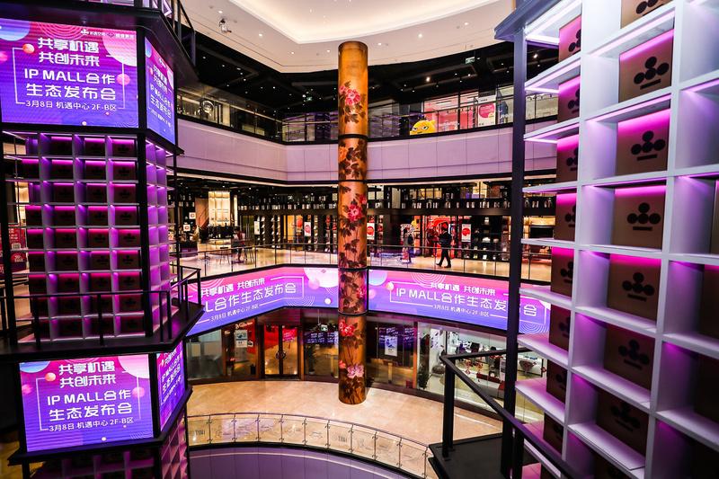 从购物场景到赋能产业,商业空间及 IP 内容运