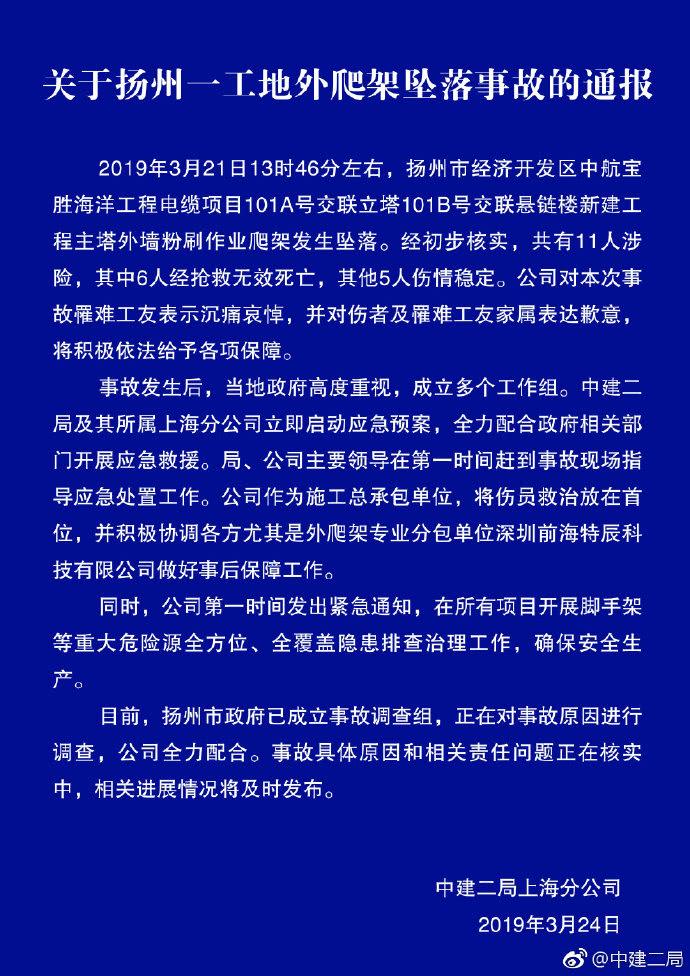 中建二局通报扬州工地6死事故:严重违章