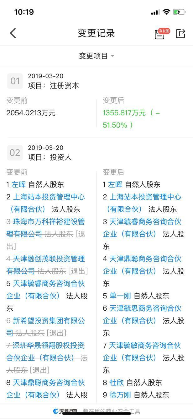 22股东撤出链家 资本缩水33.99%