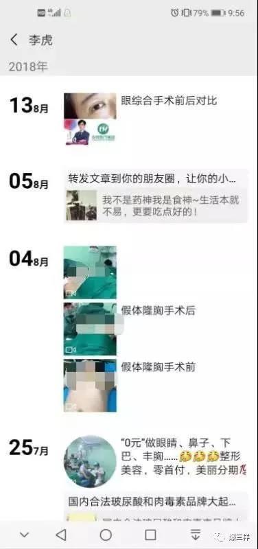 女子丰胸视频被整容医师无码分享工商局:涉嫌违规