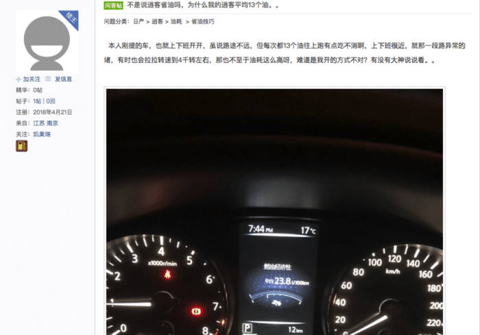 搭载CVT变速箱的逍客为何不省油?_凤凰网汽车