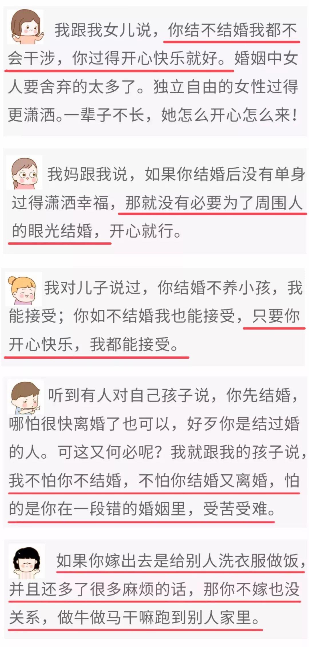 27岁离过婚 or 35岁未婚,哪种女人最受男人欢迎?,冰峰魔恋补全
