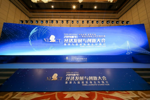 2019(横琴)经济发展与创新大会暨第九届诺奖得主中国行