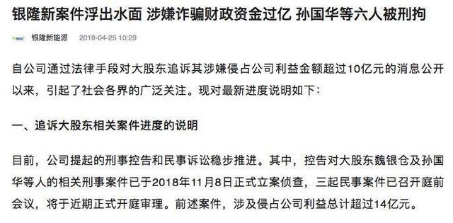 董明珠魏银仓争权再升级,银隆爆家丑斥股东七宗罪,6人被刑拘