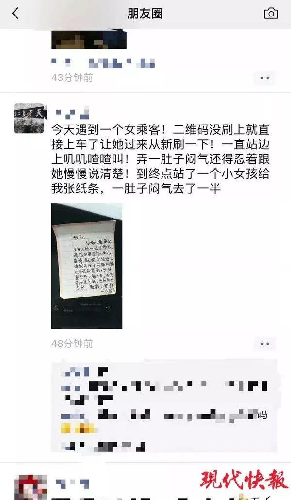 暖闻:公交司机被乘客吼了一路 收到小学生纸条后差点哭了