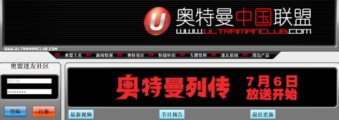 35岁上海男人,掌管「奥特曼中国联盟」11年