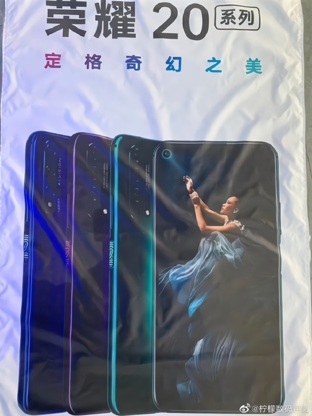 荣耀20/20 Pro外形与配置信息全面曝光