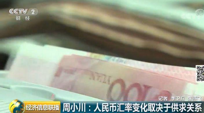 周小川字字重磅!回应人民币汇率、中美摩擦(图)
