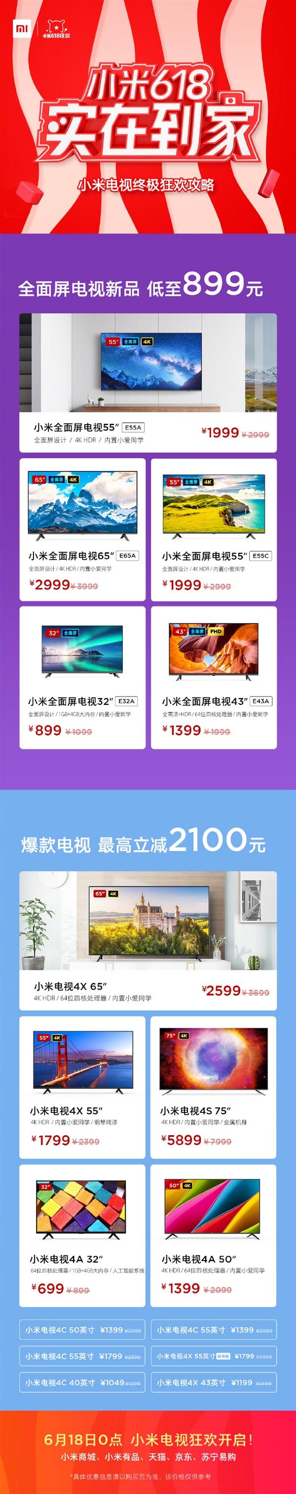 小米電視618終極攻略:最高直降2100元