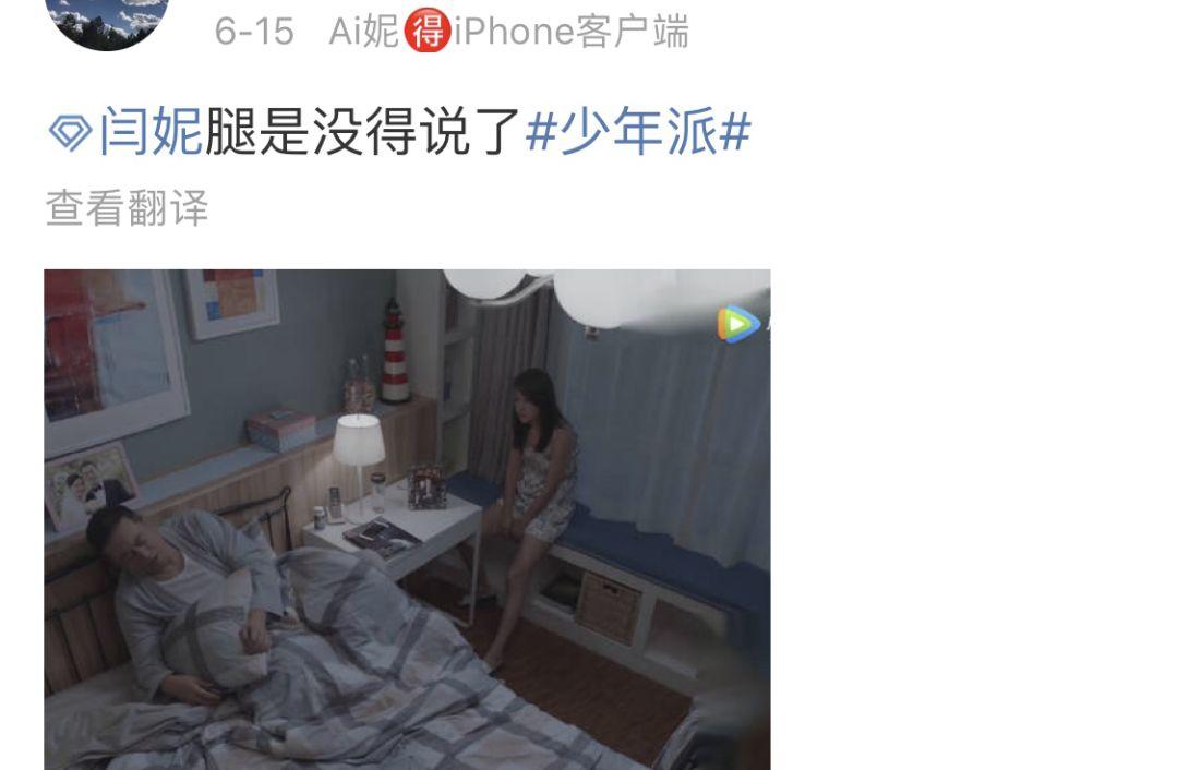 《少年派》的闫妮48岁还因大长腿受热议:永久不要抛弃对自己的要求