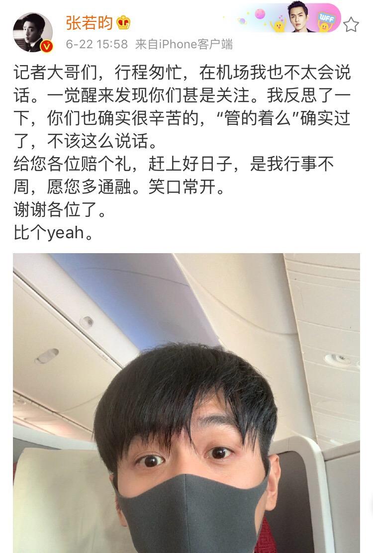 张若昀官宣结婚喜讯!发文为记者道歉,比V卖萌心情好
