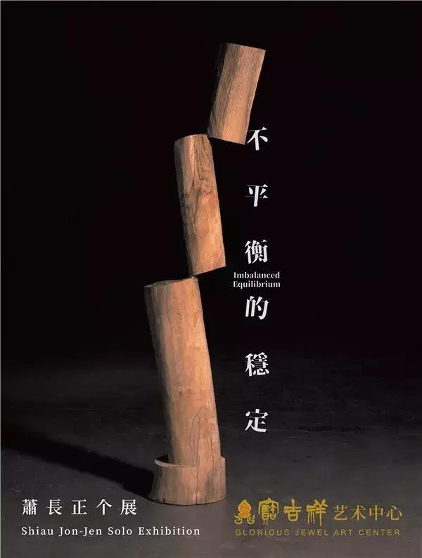 """""""不平衡的稳定""""萧长正个展在上海宝吉祥艺术中心开幕"""