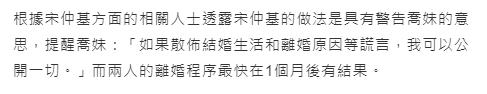 韩媒曝宋仲基积极申请离婚,疑已把握宋慧乔出轨证据