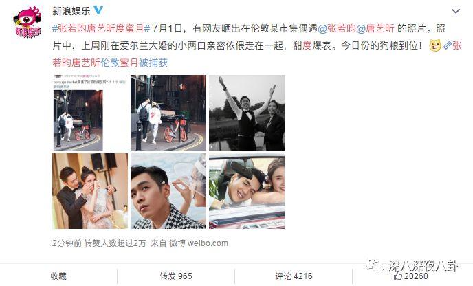 大婚当天,张若昀和他老爸被查封了6000万财产?