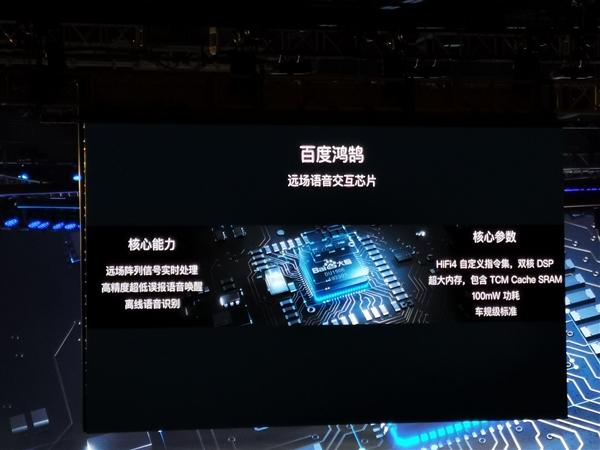 百度發布遠場語音交互芯片鴻鵠:車規標準、平均功耗僅0.1W