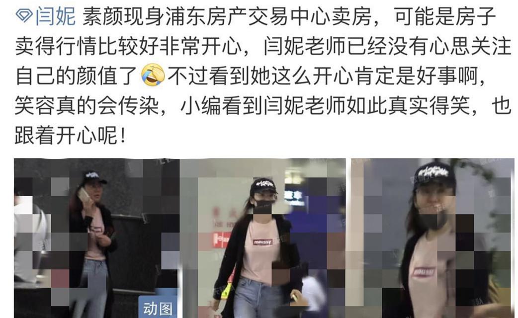 48岁闫妮素颜现身老态横秋,对比精修图简直不敢认