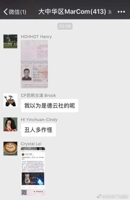 发声明道歉 ihg对于三里屯洲际事件做出的道歉信