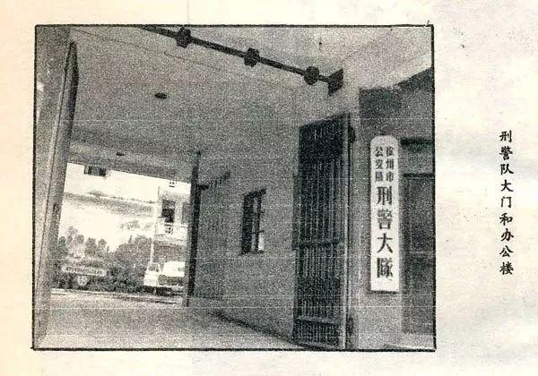 改革开放40周年之徐州刑警故事