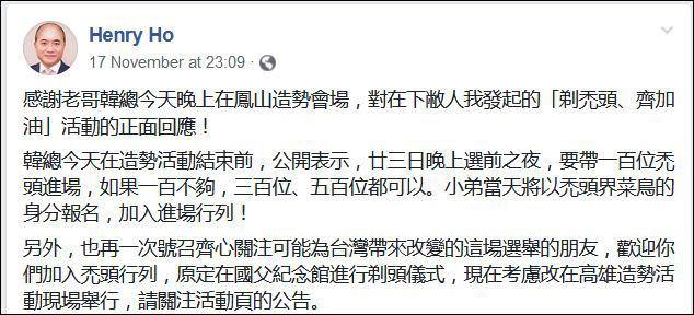 韩国瑜:选前之夜,招募500个秃子照亮高雄截图