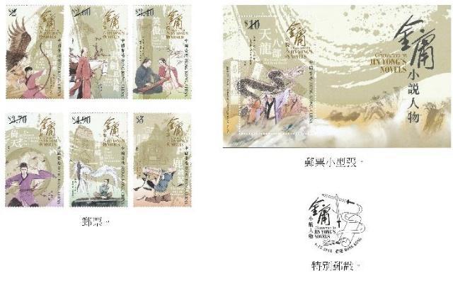 """纯种金��.���/_香港邮政将于12月6日发行""""金庸小说人物""""特别邮票_凤凰资讯"""