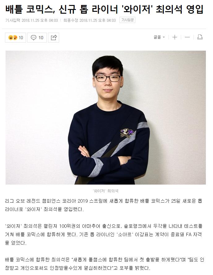 韩媒爆料:BtC招募Wizer选手顶替上单