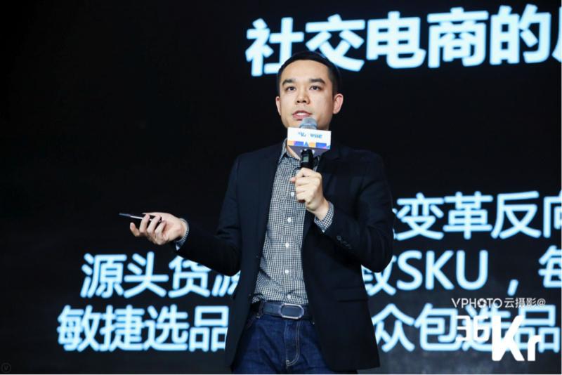 贝贝集团张良伦:无社交不电商 | WISE 2018新经济之王