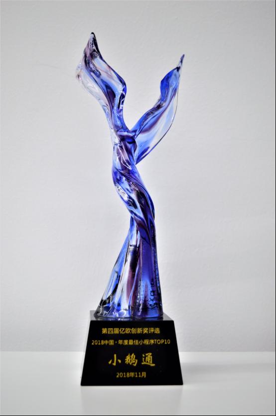 内容付费流水第一_小鹅通斩获亿欧2018中国年度最佳小程序_Top10