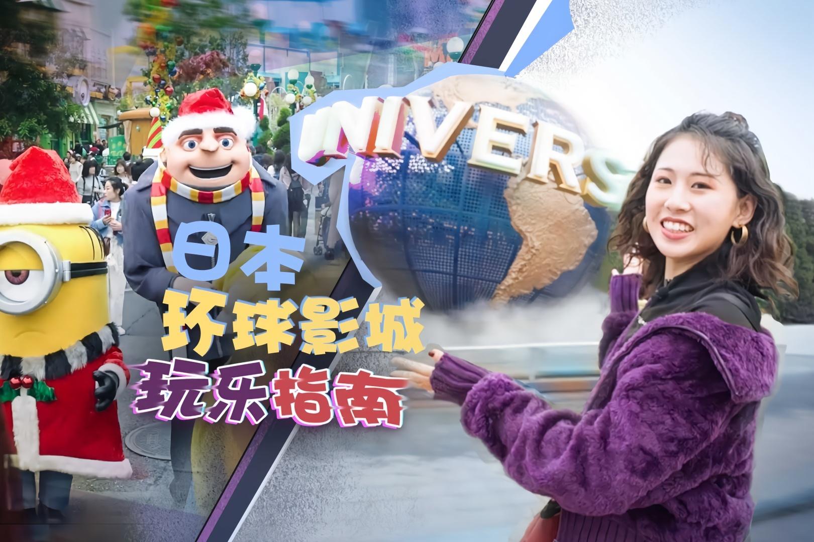 玩不够的日本环球影城,做不完的魔幻童趣梦