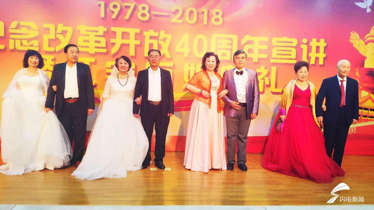 40年红宝石婚见证改革开放 重披婚纱共忆峥嵘岁月