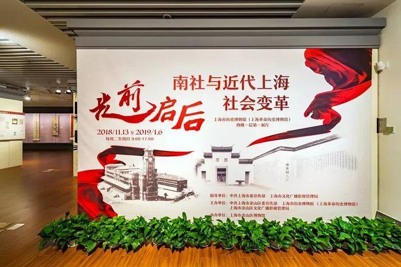 ——南社与近代上海社会变革图片