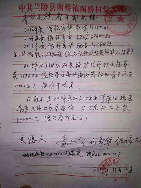 山东临沂村干部垫付社会抚养费卸任后难索回 镇长回应