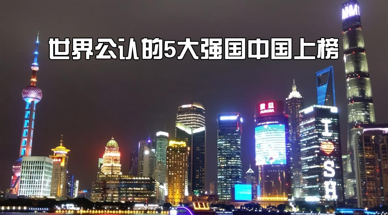 世界公认的5大强国,中国上榜,日本仅排第五!