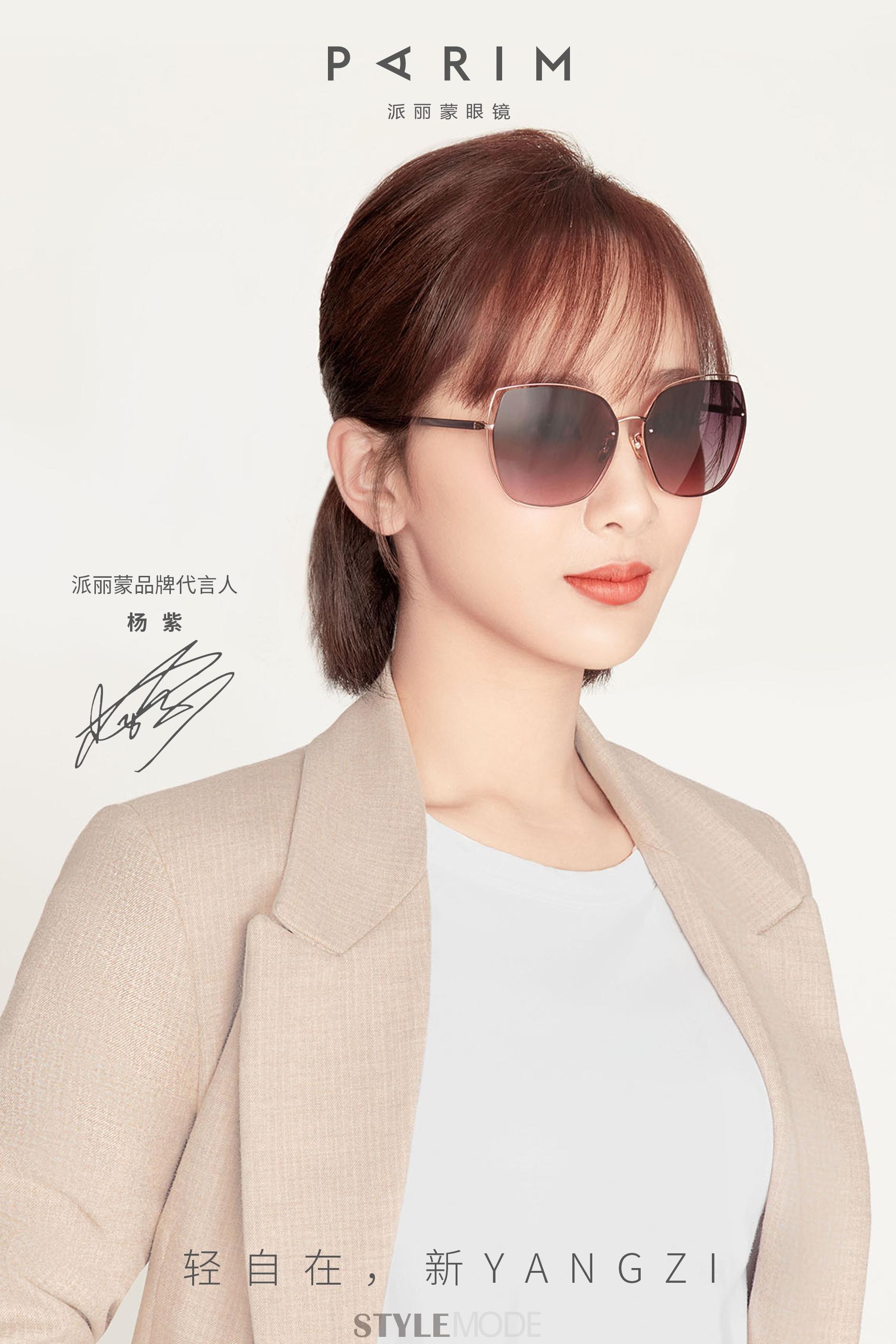 派丽蒙眼镜官宣新代言人杨紫,演绎轻自在主题