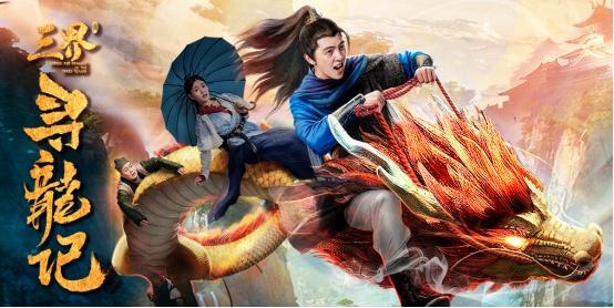 《三界寻龙记》定档12月31日,三界浩劫,龙魂救世!