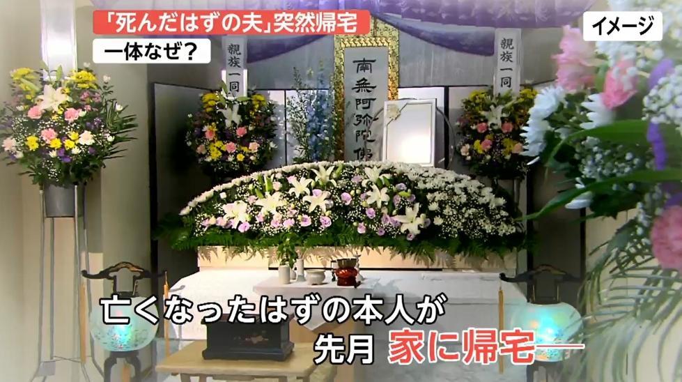 离奇!日本一男子被超变迷失传奇发布网确认死亡_一年后又活着回家了