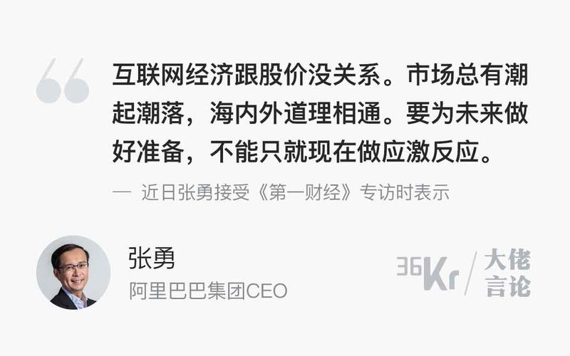 大佬言論 | 張勇:互聯網經濟跟股價沒關系