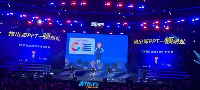 俞敏洪:给参与新东方年会上diss老板节目的员