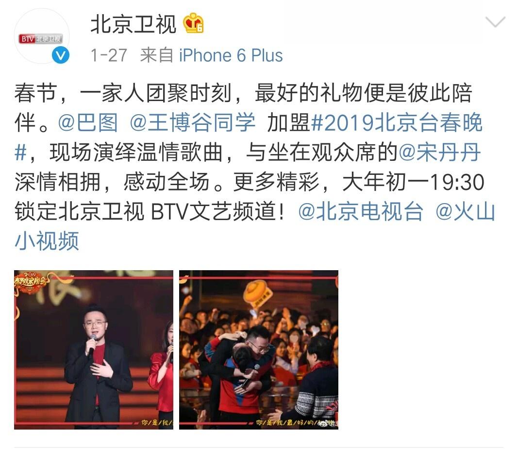 巴图携王博谷献唱北京卫视春晚与宋丹丹深情相拥