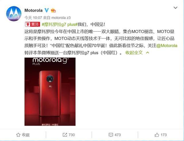 摩托罗拉宣布Moto G7 Plus中国红版本登录国内市场
