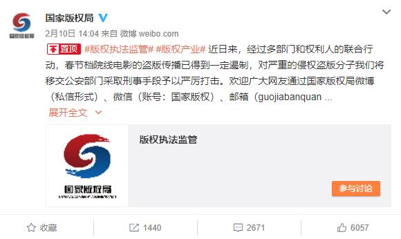 中国影史最大泄密?泄露春节档电影资源可能是违法的
