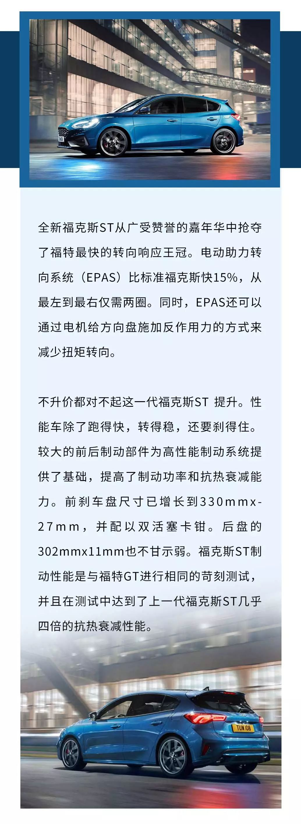 NB福特推出全新A级运动轿车276匹马力秒杀同级所有车型_凤凰彩票
