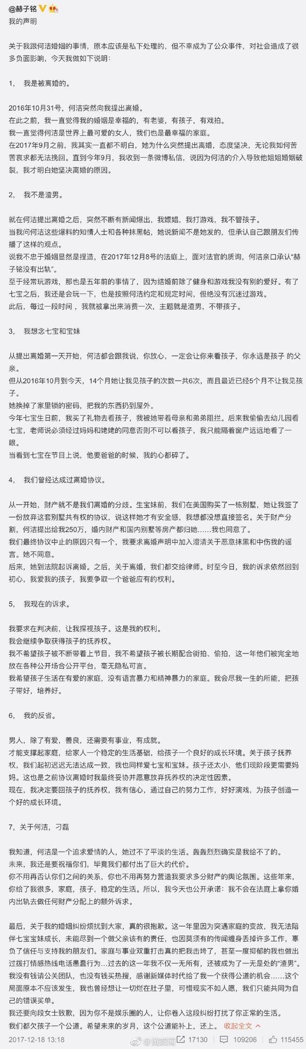 刁磊前妻朋友圈 本尊终于回应了?