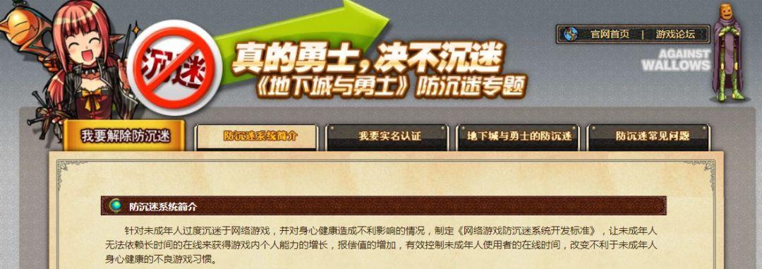 中国游戏防沉迷简史:从「身份证生成器」到「