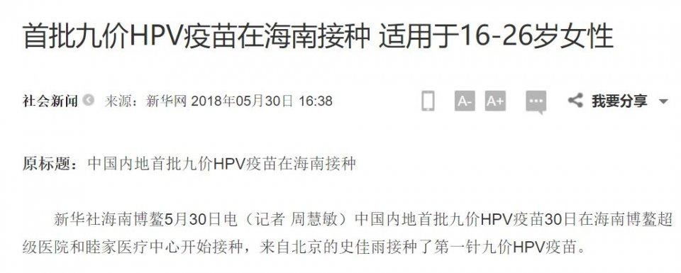 HPV 疫苗要不要打?这些女性健康问题,你都要清楚