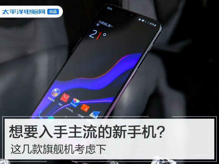 想要入手主流的新手机?这几款旗舰机考虑下-家电数码