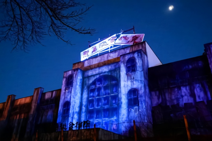 """日本最恐怖的鬼屋 日本最恐怖的鬼屋:曾经吓死过人 进去之前要签""""生死状"""""""