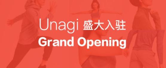 新晋快时尚运动品牌Unagi入驻京东,开设线上首家旗舰店
